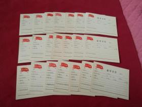 """大文革时期:带有""""为人民服务""""的大红旗插图的索引卡片,20张合售,12.5*9.5厘米(有何政治历史问题,所在单位变动情况等等)空白"""