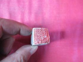 寿山石老印章一梅,长1.6cm1.6cm高6.5cm,品好如图。