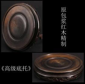 日本购回  《原包浆红木精制 高级底托》制作精美  包浆润厚 雕工精细  尺寸11.9X2.2CM  重95克