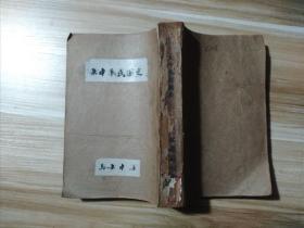 民国三十年代《大中华民国史》北京延庆县乡村师范学校校长马大中著,大32开厚册。