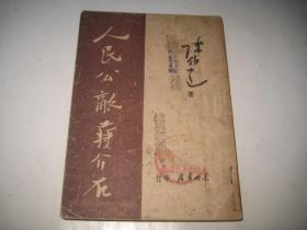 民国37年东北书店印行----【人民公敌蒋介石】全一册,当时仅印一万册,品相好。