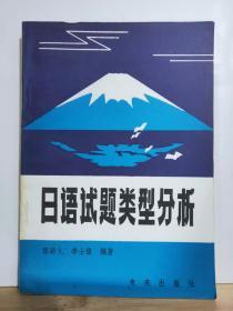 P13746  日语试题类型分析(一版一印)