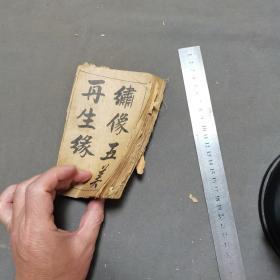 清末石印绘图小说 繍像五美再生缘全傅 78回六卷六册一套全
