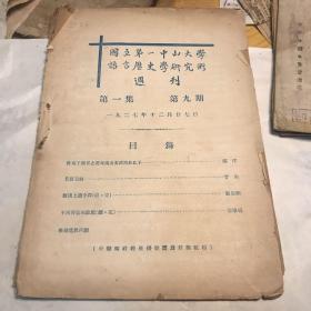 国立地址中山大学语言历史学研究所周刊