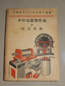 民国30年出版《少年电器制作法》多插图