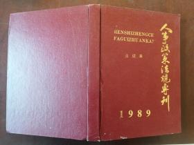 创刊号:人事政策法规专刊。【1989年1---12期    精装】