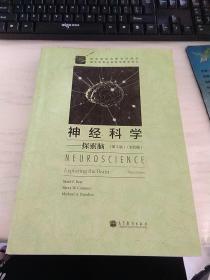 神经科学――探索脑 第三版影印版(河北库房A外铁7架2层 编号58)