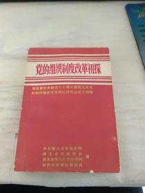党的组织制度改革初探(河北库房A外铁7架3层 编号1)