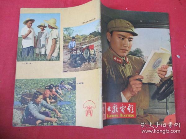 老期刊《大众电影》1965年,1厚册(2.3期),16开,大众电影杂志社,品好如图。