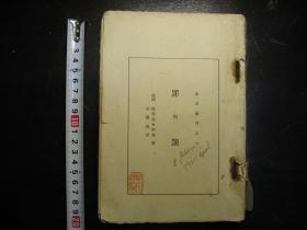 民国二十年(1931年)罪与罚(下册),初版毛边本,阮日宣藏书