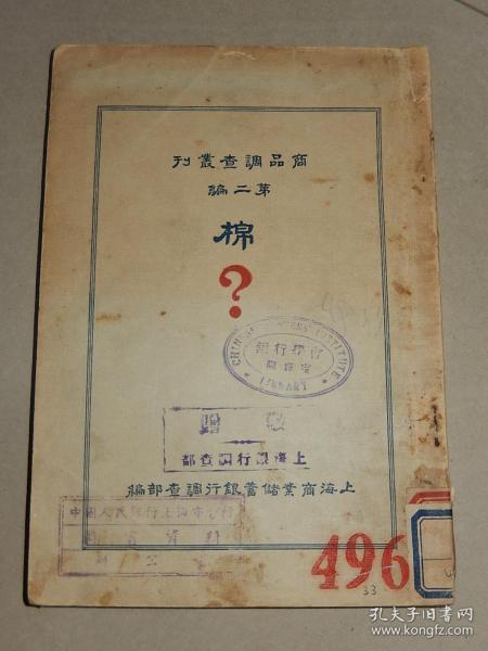 民国20年初版 商品调查丛刊 《棉》上海的棉花与棉业,金融,交易,商号一览表等等!