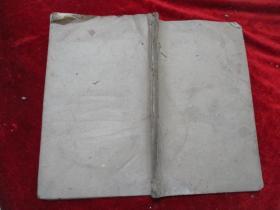 木刻本《四書味根錄》清,1厚冊(卷9--10),大開本,品好如圖.。