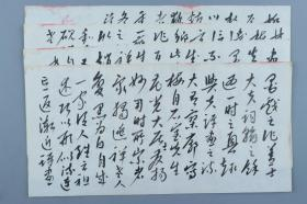 诸-光-逵旧藏:江寒汀大弟子、著名书画家 富铁耕 毛笔手稿一份四页 HXTX322126