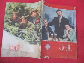 老期刊《大众电影》1960年,1册(20期),前面缺1页,16开,中国电影出版社,品好如图。
