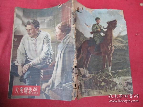 老期刊《大众电影》1954年,1册(20期),16开,大众电影社,品好如图。