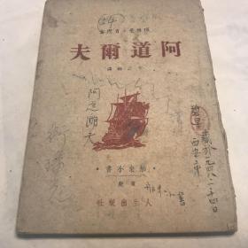 1945年卞之琳重庆初版《阿道尔夫》
