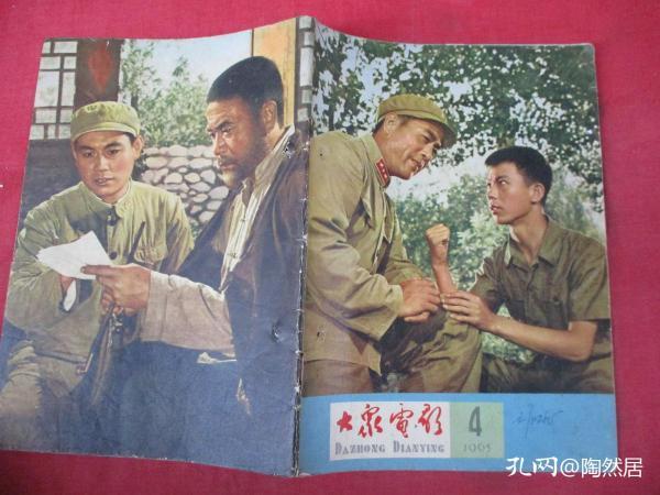 老期刊《大众电影》1965年,1册(4期),16开,大众电影杂志社,品好如图.。