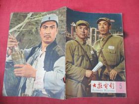 老期刊《大众电影》1965年,1册(5期),16开,大众电影杂志社,品好如图。