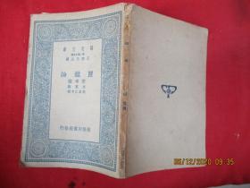 民國平裝書《監錢論》民國25年,1冊全,商務印書館,32開,厚0.8cm,品好如圖.。