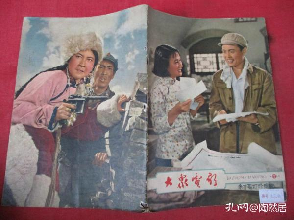 老期刊《大众电影》1963年,1册(8期),16开,大众电影杂志社,品好如图。