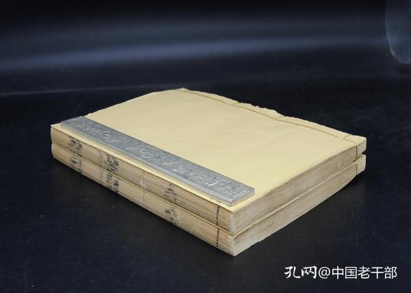 满篇朱笔点阅】明末精刻本【中论】原装白纸二册全。朱笔圈点。东汉建安文学今存唯一的政论名著。
