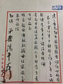 北平民国大学校长、南社社员、刘少奇表哥 鲁荡平 致 建-之 信札一通一页,钤印:鲁荡平印。