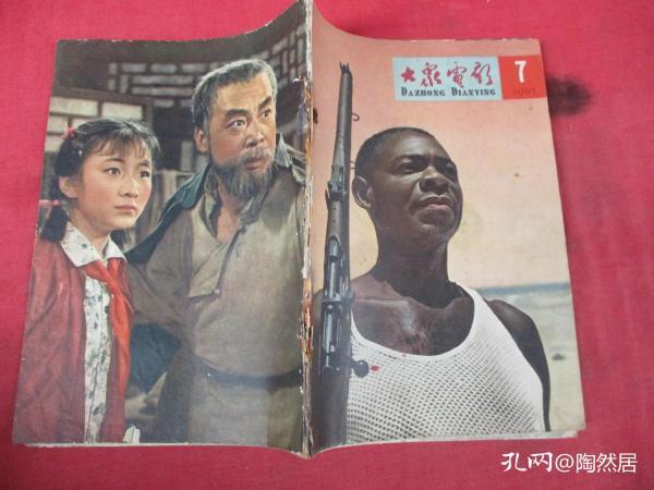 老期刊《大众电影》1965年,1册(7期),16开,大众电影杂志社,品好如图。