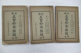 全国名医验案类编续编(第3,4,5册)