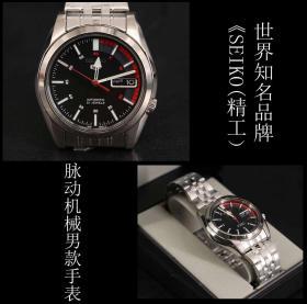 保真 贵重品 日本购回世界 品牌手表 原盒《SEIKO(精工 )脉动机械男表一块》 未使用品 内部带有证书等 表盘 尺寸3.6X4CM 表带宽1.5CM ,戴在手腕上一星期后 走时准确 这类手表就是自动机械表 ,轻轻摇晃 就会有机械转动的声音