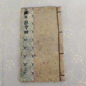 清代会谱《苏丰头会谱》重庆永川松既蒋氏,是清代研究,重庆昌州文化历史,的重要历史材料。