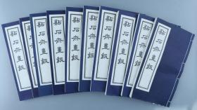 1983年 广东人民出版社出版《点石斋画报》五函 线装44册 HXTX323336