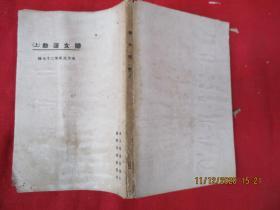 民國平裝書《婦女運動》民國13年,1冊(上),東方雜志社編,商務印書館,品好如圖。