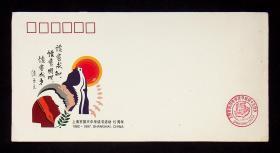 现代十大文学家画像藏书票十张十种(印刷)另附纪念封一个