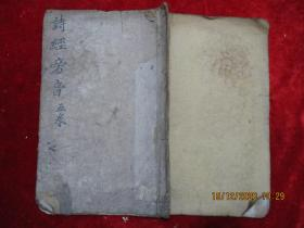 木刻本《诗经旁音》清,1册(卷4),大开本,品如图。