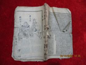 线装书《绘图征东全传》清,4册合订1厚册(卷1----4),品如图。