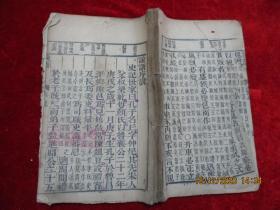 木刻本《论语》清,1厚册(卷2----4),大开本,品好如图.。