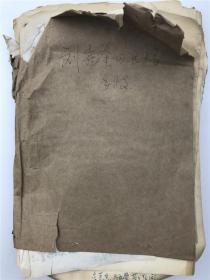刘喜奎四五稿、手稿一组合拍(一厚摞,具体如图)【201216C 10】