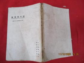 民国平装书《近代哲学家》民国13年,1册全,东方杂志社编,商务印书馆,品好如图。