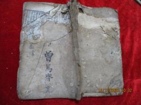 木刻本《四书补注备旨》清,1厚册(卷1---2),大开本,品好如图