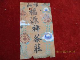 茶叶商标《祁山福源祥茶庄》民国,一大张,品好如图。长36cm20cm,品好如图。