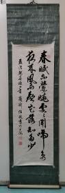 著名书法家、曾任上海书协常务理事、当代行楷第一人 任政(纸本立轴,尺寸:102*35cm)