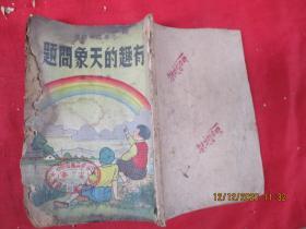 民国平装书《有趣的天象问题》1950年,1册,周建人编,32开,品如图。