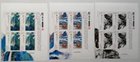 刘海粟作品选小版票 三张一套