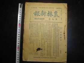 民国二十一年(1932年)农林新报(第九年第四五六合期)