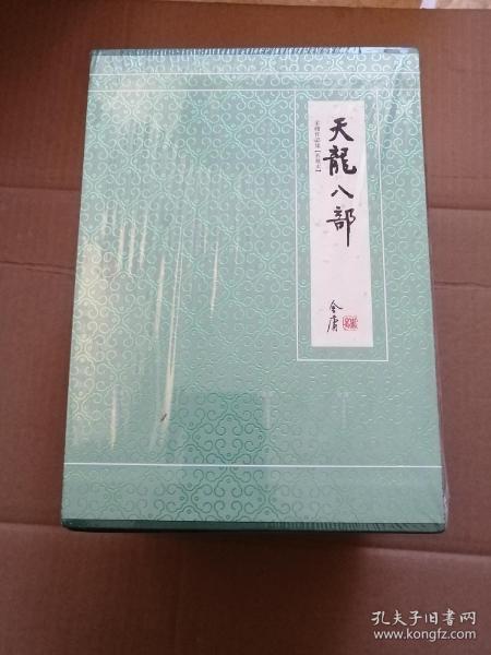 金庸作品集(典藏本)-倚天屠龙记