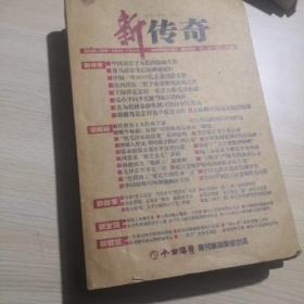 新传奇,2009年合订本,共6册