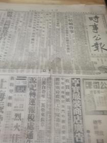 1938年宁波抗战报纸《时事公报》4开4版  汪副总裁:台儿庄胜利的意义