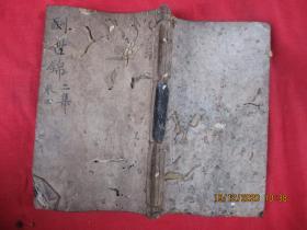木刻本《酬世锦》清,1厚册(卷4----7),品好如图。