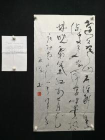 12-20-25现为中国硬笔书协会员,中国书画家协会会员被授予中国当代书坛画苑中坚人物,多次参加全国书画大赛并获奖,详见简历,书法100*53厘米