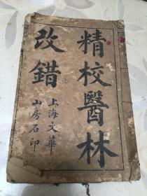 晚清巜精校医林改错》上下卷1册全